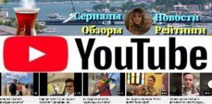 Канал youtube Сериалы - новости, обзоры, рейтинги